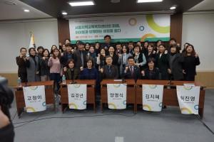 2019.02.20 2019 서울지역교육복지센터 발전방안 토론회 개최