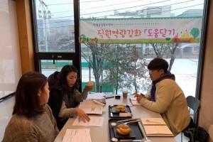 2019.02.19 강남교육복지센터 직원역량강화 워크샵 진행