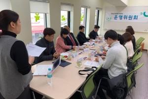 2019.02.28 2019 강남교육복지센터 상반기 운영위원회 개최