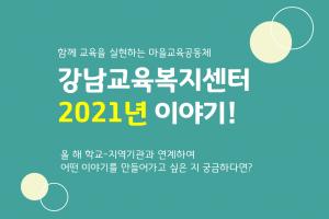강남교육복지센터의 2021년 이야기