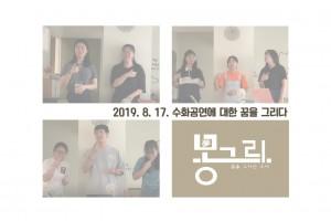 2019.8.17 몽그리 수화공연에 대한 꿈을 그리다