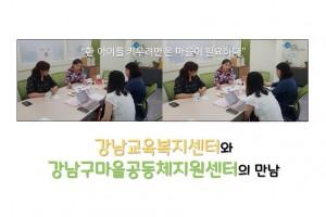 강남교육복지센터와 강남구마을공동체지원센터의 만남