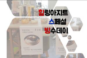 힐링아지트 스페셜 빙수데이!