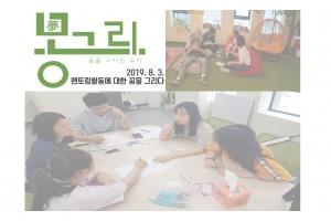 2019.8.3 몽그리 멘토링활동에 대한 꿈을 그리다