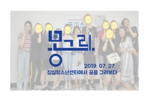 2019.7.27 몽그리 '잠실청소년센터'에서 꿈을 그리다