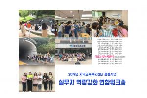 2019.  지역교육복지센터 '실무자역량강화 연합워크숍'