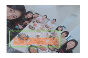 2019년 상반기 자원봉사자의 밤 '강남교복라디오'