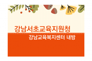 강남서초교육지원청 내방