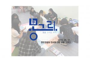 2019년 9월 21일 몽(夢)그리, 멘토링활동 준비에 꿈을 그리다