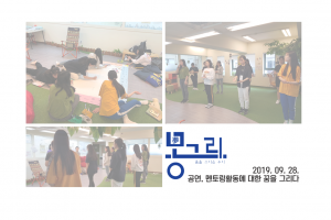 2019년 9월 28일 몽(夢) 그리, 공연과 멘토링 활동에 대한 꿈을 그리다.
