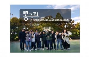 2019월 10월 12일(토) 몽(夢)그리, 농구멘토에 대한 꿈을 그리다 [미션임파서블편]