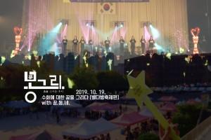2019월 10월 19일 꿈동네와 몽(夢)그리, 별다방 축제에서 수화에 대한 꿈을 그리다.