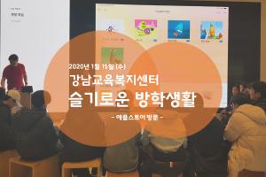 2020.1.15. [강남교육복지센터] 슬기로운 방학생활 -애플스토어방문-