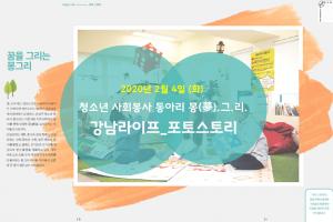 2020.2.4. 청소년 사회봉사 동아리 몽그리_강남라이프