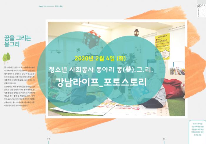 홍보배경화면(몽그리).png