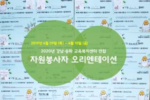 2020.4.9.~10. 강남·송파 교육복지센터 연합 자원봉사자 오리엔테이션