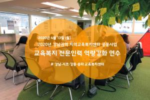 2020.4.13. 강남권역 지역복지센터 교육복지 전문인력 역량강화 연수