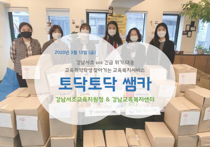 홍보배경화면(토닥토닥썜가).png