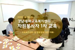05.08. 강남·송파교육복지센터 자원봉사자 1차교육