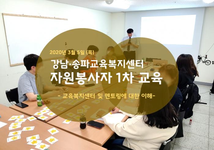 자원봉사_1차_교육.png