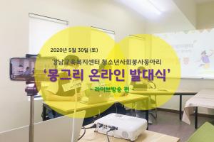 2020.05.30.(토) 몽그리  온라인 발대식