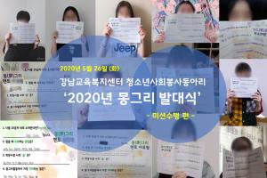 2020.05.26. (화) 몽그리발대식 준비 중